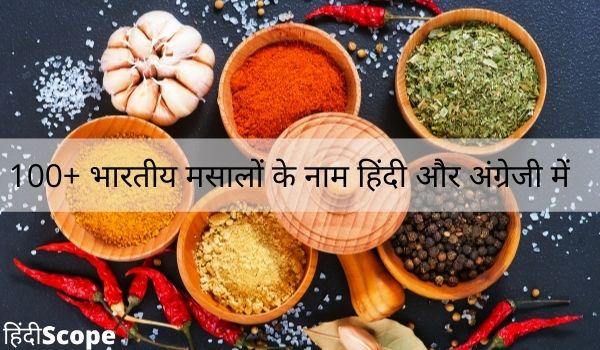 100+ भारतीय मसालों के नाम हिंदी और अंग्रेजी में – Masalon Ke Naam