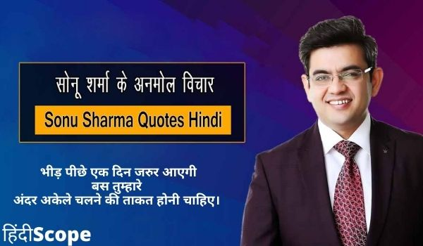 Sonu Sharma Motivational Quotes in Hindi– सोनू शर्मा के प्रेणादायक विचार