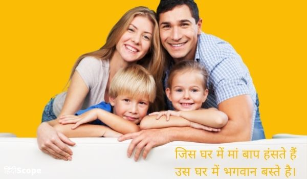 Quotes on Parents in Hindi