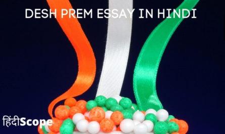 Desh Prem Essay in Hindi