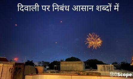 Essay on Diwali in Hindi