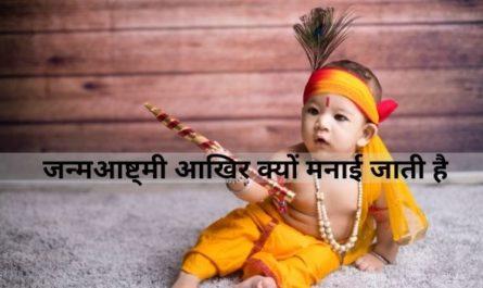 Hindi Essay on Janmashtami