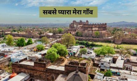Mera Gaon Essay in Hindi
