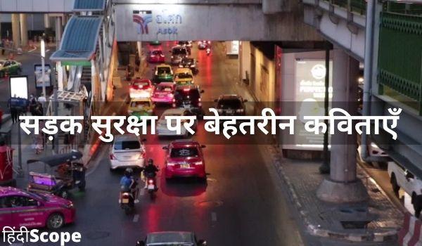सड़क सुरक्षा पर बेहतरीन कविताएँ – Sadak Suraksha Par Kavita