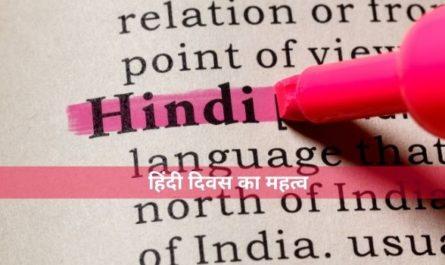 hindi diwas par nibandh