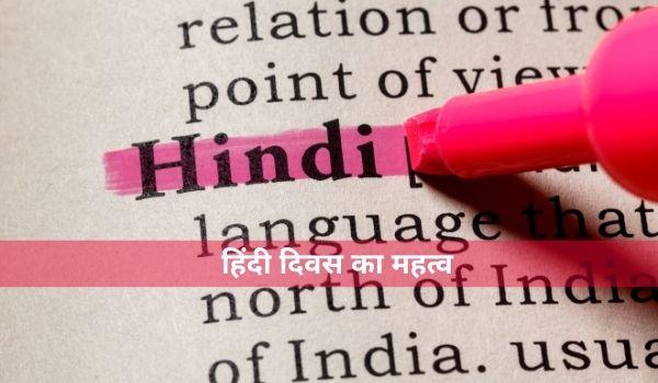 क्या आप जानते है हिंदी दिवस का महत्व-hindi diwas par nibandh
