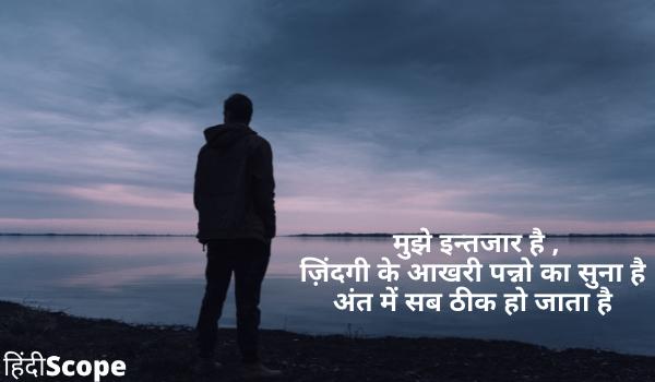 Love Sad Poems in Hindi – मुझे इन्तजार है