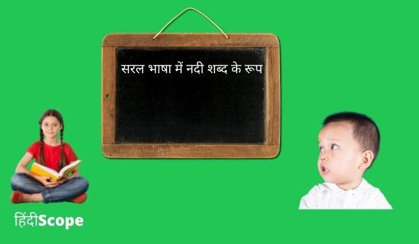 सरल भाषा में नदी शब्द के रूप- Nadi Shabd Roop