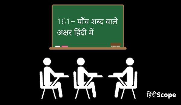 161+ पाँच शब्द वाले अक्षर हिंदी में – 5 akshar wale shabd