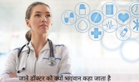 About doctor in hindi