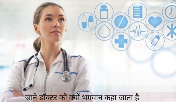 जाने क्यों कहा जाता है डॉक्टर को भगवान -About doctor in hindi