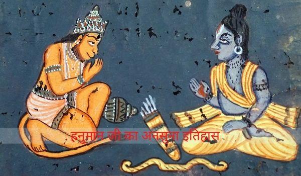 हनुमान जी से जुड़े अनसुने तथ्य-About hanuman ji in hindi