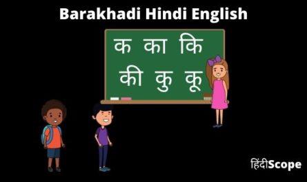 barakhadi hindi english