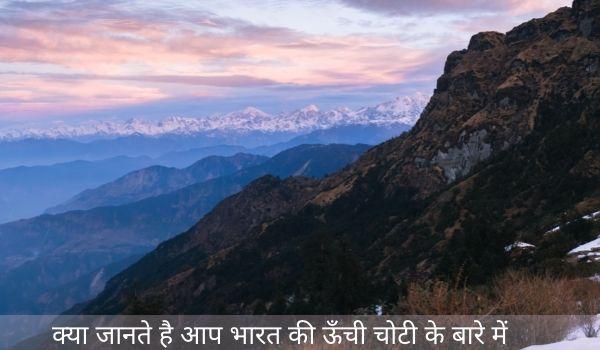 भारत की ऊँची चोटी का इतिहास-Bharat ki sabse unchi choti