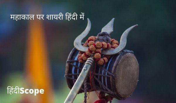 Most Popular Bholenath Status महाकाल पर शायरी हिंदी में