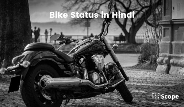 Bike Status in Hindi