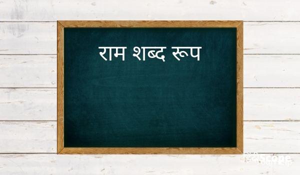 Ram Shabd Roop-राम शब्द रूप