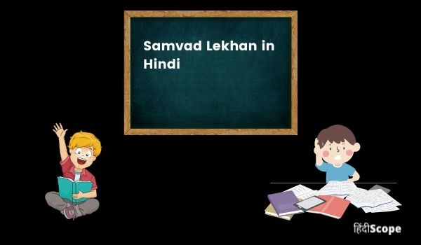 संवाद लेखन की परिभाषा और उदाहरण – Samvad Lekhan in Hindi