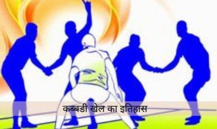 About kabaddi in hindi