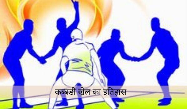कब्बडी के इतिहास से जुड़े कुछ रोचक बाते-About kabaddi in hindi
