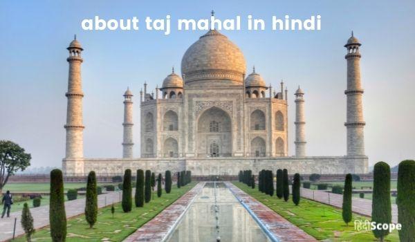 जानिए ताजमहल से जुड़े रोचक तथ्ये – about taj mahal in hindi