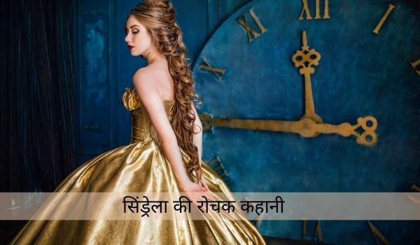 जाने सिंड्रेला की अनसुनी कहानी-cinderella story in hindi