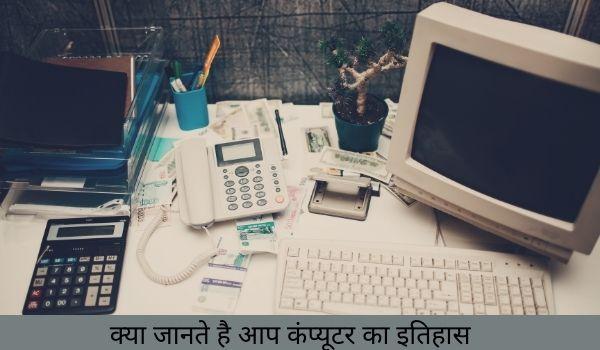 जानते है कंप्यूटर की पीढ़ियों के बारे में-computer generation in hindi