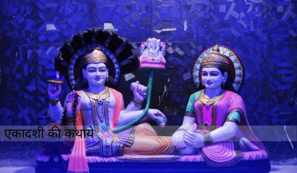 आइये  जानते है एकादशी की अनसुनी कहानी-ekadashi vrat katha