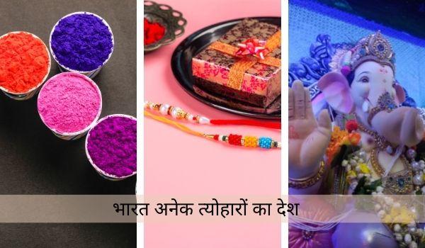 भारत के 15 सबसे लोकप्रिय त्यौहार-festival names in hindi