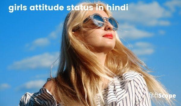 50 +new attitude status for girls – girls attitude status in hindi