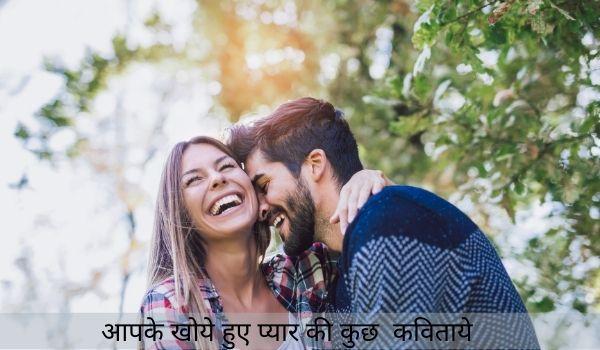 कुछ खूबसूरत प्यार भरी कविताये-hindi poem of love
