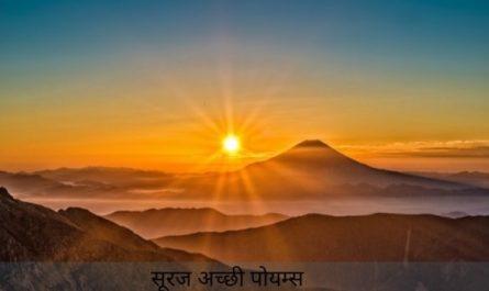 hindi poem on sun