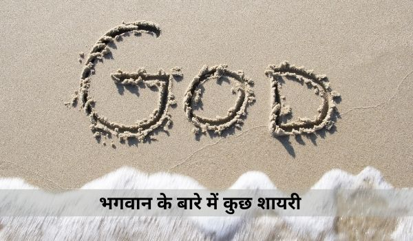 भगवान के बारे में 30 रोचक शायरी -hindi shayari on god