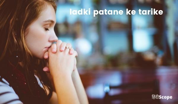 ऐसी ट्रिक्स जिनसे आप लड़की को चुटकी भर में पटा लेंगे – ladki patane ke tarike