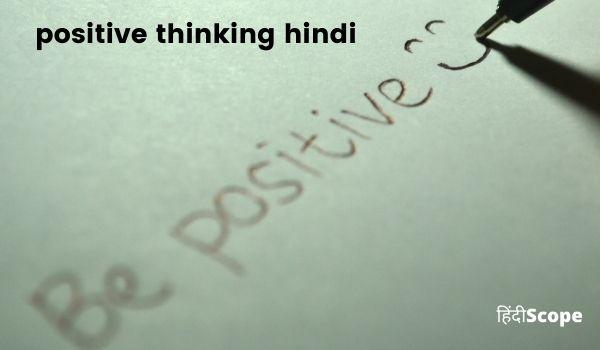 पॉसिटिव रहने के लिए आपनाये ये आसान तरिके – positive thinking hindi