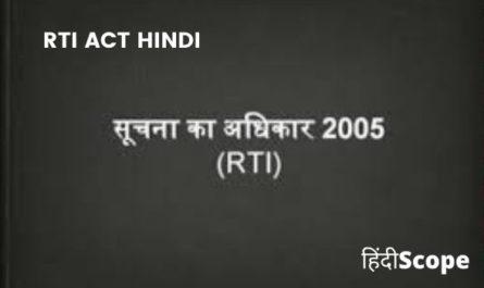 rti act hindi )
