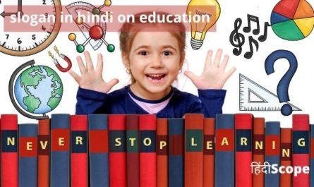 slogan in hindi on education
