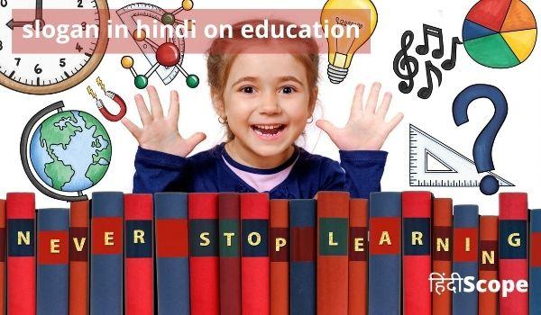 शिक्षा पर 50 सर्वश्रेष्ठ नारे -slogan in hindi on education