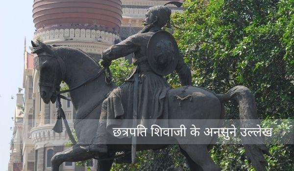 छत्रपति शिवाजी के रोचक तथ्य -shivaji maharaj quotes in hindi