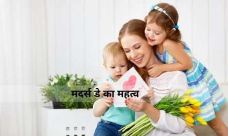 speech on mothers day in hindi