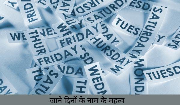 जाने दिनों के नाम के महत्व-week days name in hindi